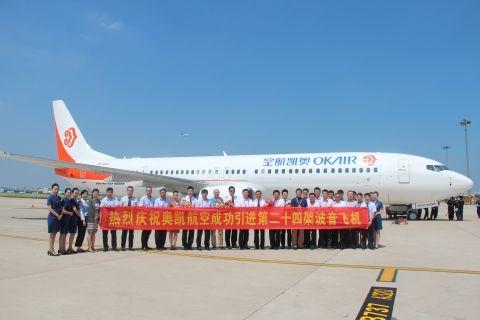 奥凯航空成功引进第24架波音飞机开辟南昌新航线