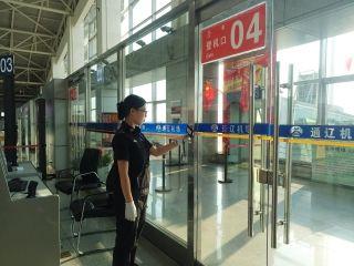 通辽机场候机隔离区正式启用门禁系统