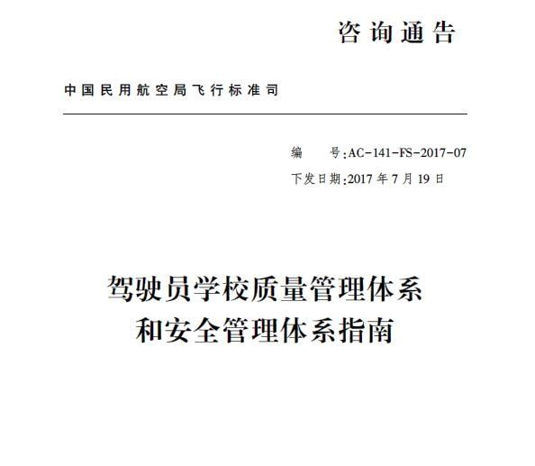 民航局印发《141航校质量和安全管理体系指南》