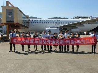 青岛航空沈阳-南昌-珠海航线正式首航