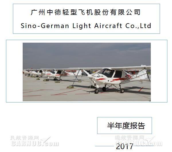 中德飞机2017上半年营收219万元 亏损419万元