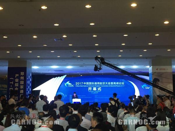 2017中国国际通用航空大会在西安正式开幕