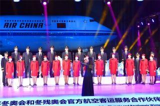 国航成北京2022年冬奥会官方航空客运服务伙伴