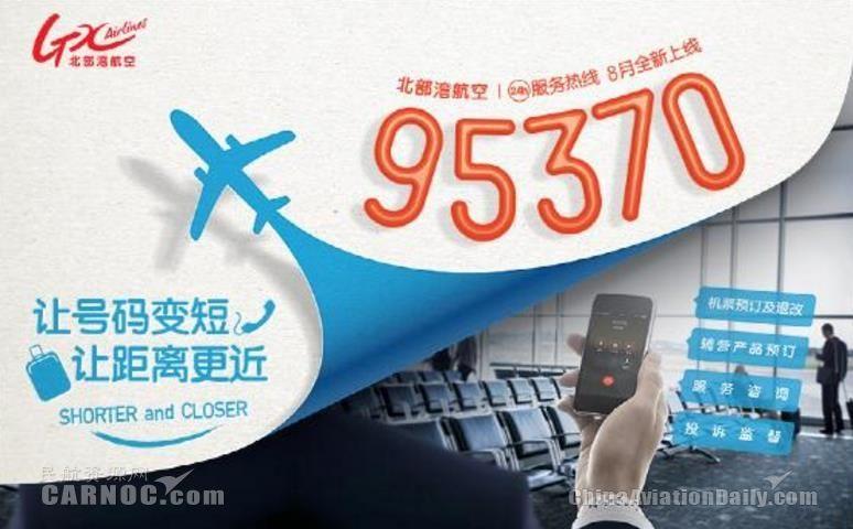 北部湾航空将启用全新服务热线95370
