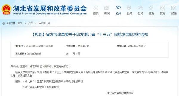 《湖北省通用航空中长期发展规划》全文印发