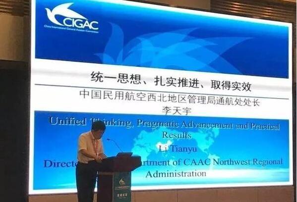 西北局李天宇:计划两年内完成通航试点改革任务