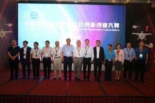 首届通航大会创新创业大赛在西安圆满收官