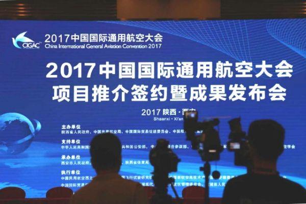 2017西安通航大会35个项目签约总额达346亿