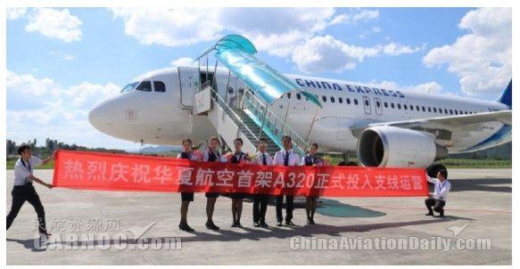坚定支线不动摇: 华夏航新机型投入支线运营