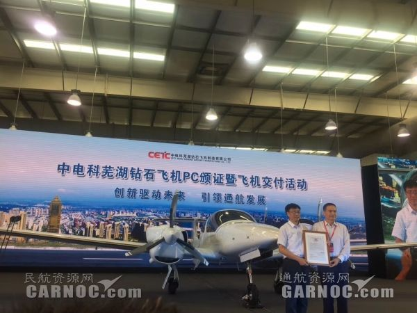 芜湖造钻石飞机获颁PC证。