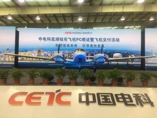 首批交付!中电科芜湖钻石DA42飞机获颁PC证