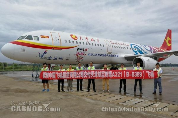 中飞租赁向天津航空交付一架空客A321客机