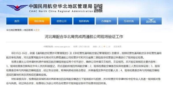 河北局配合华北局完成两通航公司现场验证工作