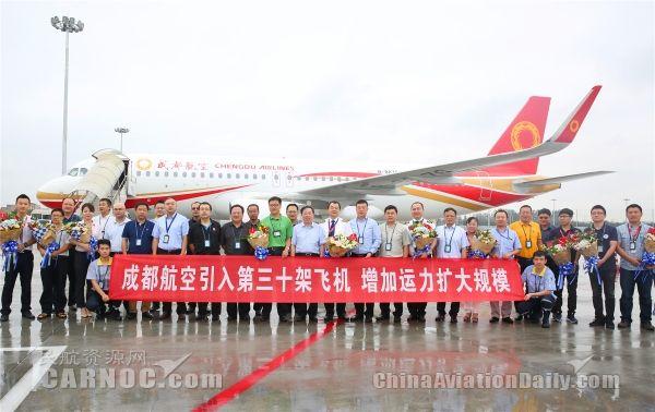 成都航空迎第30架飞机  下月接收第3架ARJ21