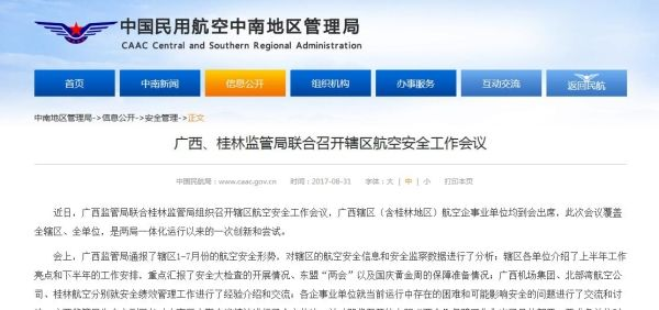 广西:东盟两会将召开 通航单位适时控制作业量
