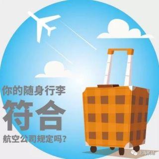 浦东机场:9月起航空公司严控随身行李大小