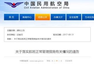 民航局航班正常管理罚单 15家外航公司被罚