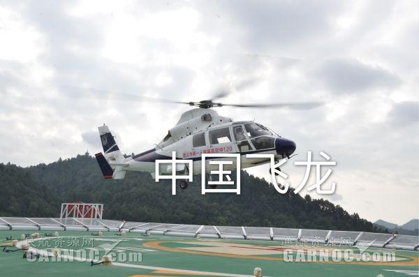 国产AC312A直升机助力贵州建设空中120通道