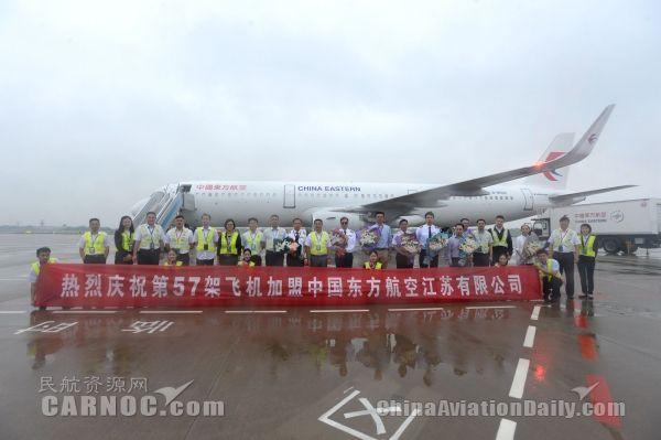 东航江苏公司迎来第57架飞机