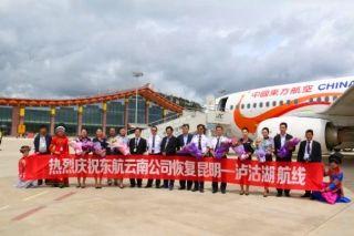 东航恢复昆明泸沽湖航线  实现云南通航机场全覆盖