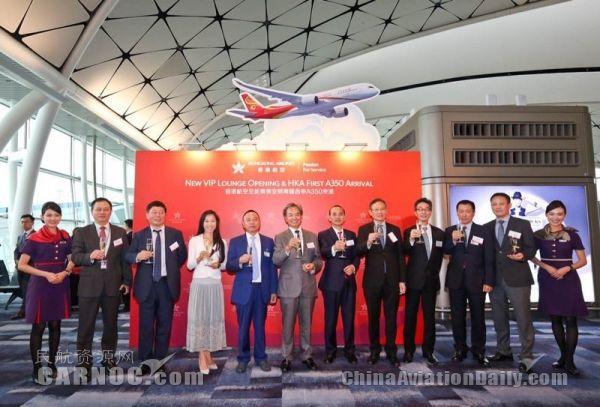 香港航空庆首架A350 抵港 贵宾室遨堂全新开幕
