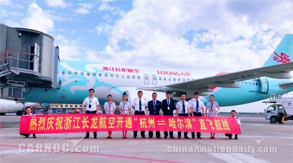 浙江长龙航空新开两条冰城航线