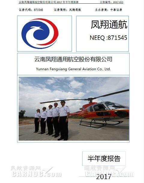 凤翔通航2017上半年营收1774万 亏损147万