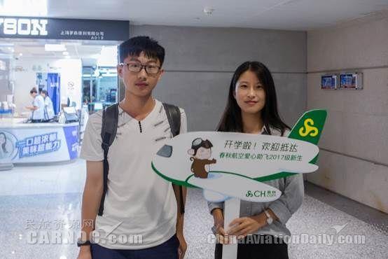 上海迎来首批春秋航空助飞计划新生