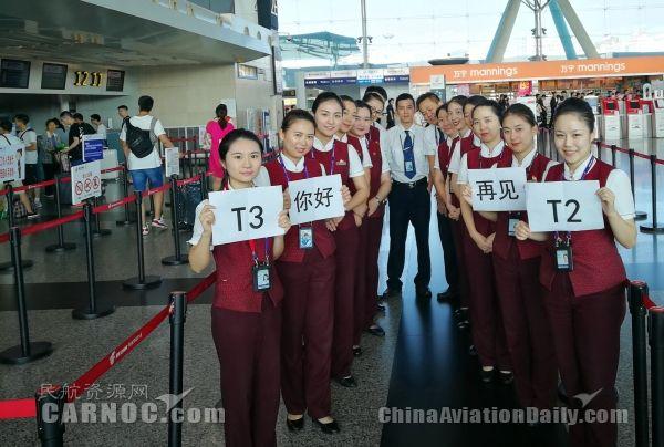 国航重庆分公司转场重庆机场T3工作纪实