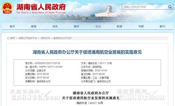 湖南出台《关于促进通航空业发展的实施意见》