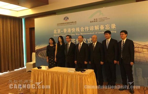 首都机场与香港机管局开展北京-香港快线合作