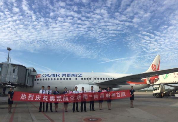 奥凯航空正式开通南昌直飞济南新航线