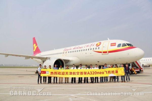 天津航空引进首架空客A320neo型飞机