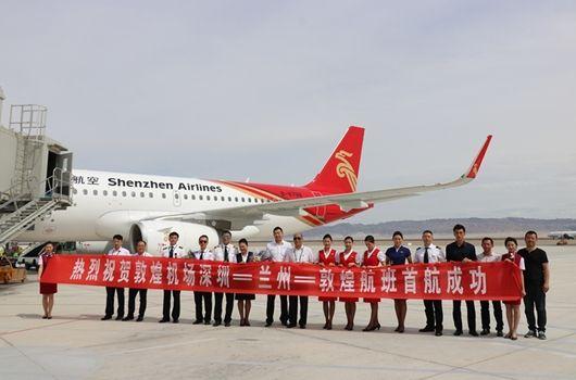 9月8日敦煌机场旅客吞吐量赶超去年同期