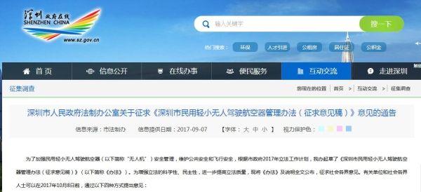 深圳拟划无人机禁飞区 企业最关心空域如何划分