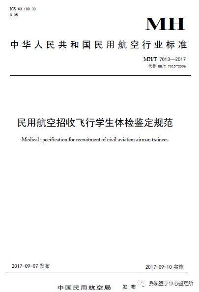 重磅:民航招飞体检新标准颁布实施