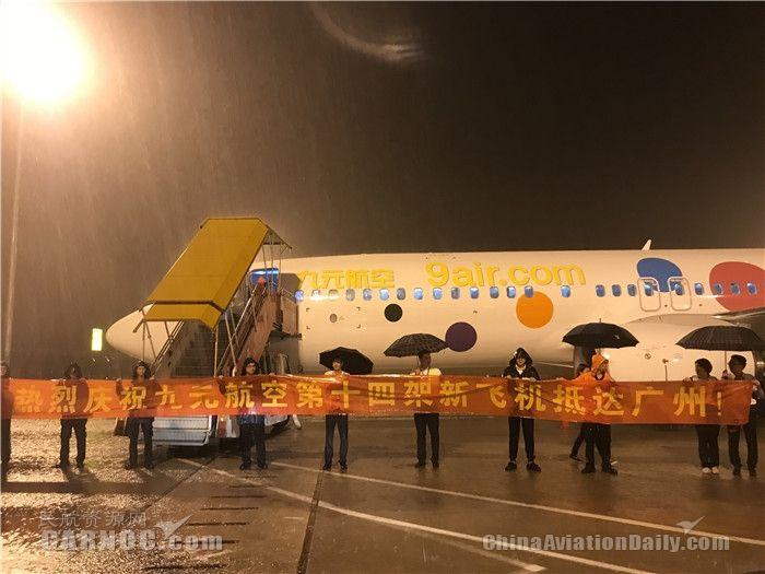 九元新添3架737-800客机 机队规模达到14架