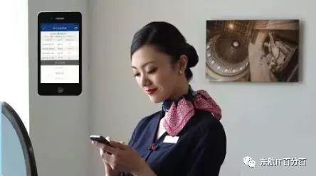 """移动引领""""互联网化"""":东航将迎""""去桌面化""""时代4"""