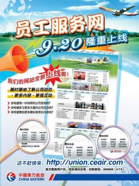 """东航数字化地图:""""网络管家""""连接""""你我他"""""""