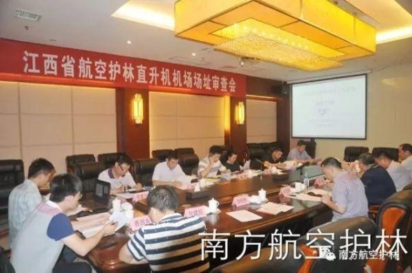 华东局审查江西省航空护林直升机机场场址