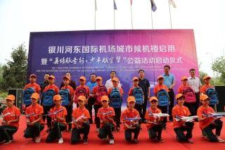 银川机场新华联城市候机楼正式启用