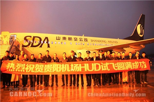 西南地区首个HUD特殊II类运行在贵阳机场启用