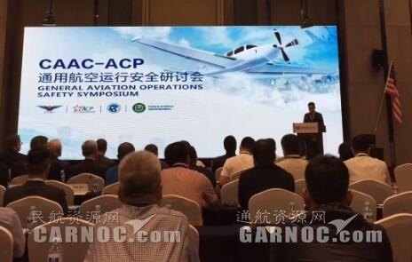 CAAC-ACP年度通航运行安全研讨会在京举行