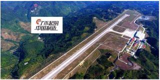 中国为什么削山填谷也要在西部山区建机场?