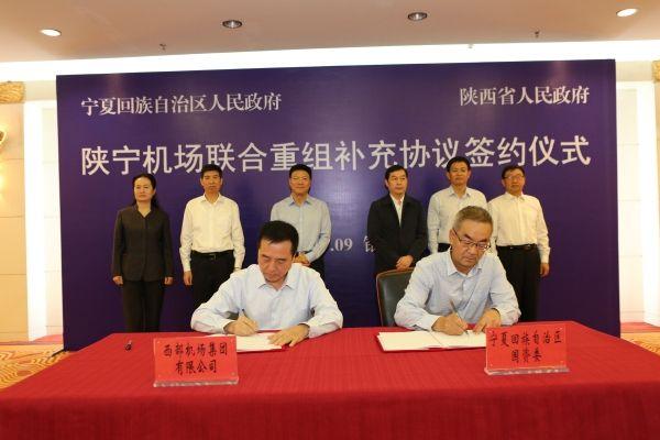 西部机场集团和宁夏政府签署联合重组补充协议