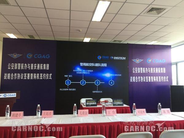 重庆通航签大单 10架恩斯特龙480B助力警航