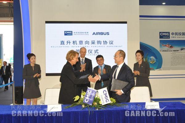 中民投租赁加强与空中客车直升机在华合作
