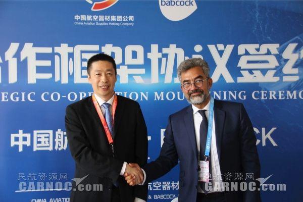 中国航材与Babcock MCS签战略合作框架协议