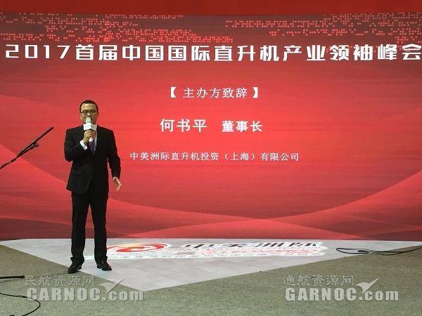 首届直升机产业领袖峰会开幕:直升机将率先发展