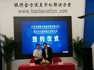 宝利航空签署全国首例卡-32经营性租赁合同